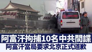 阿富汗拘捕10名中共間諜 要求北京道歉|@新聞精選【新唐人亞太電視】/國際/趨勢/財經/ |20201228 - YouTube