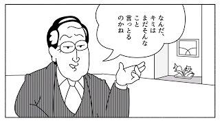 「気まぐれコンセプト」連載35年で初ウェブアニメ化!声優は高木渉と藤原啓治ら #Wataru Takagi #Fujiwara Keiji