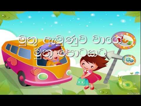 Udasanama Podi Api Karaoke (without voice) උදෑසනම පොඩි අපි දිව එනවා
