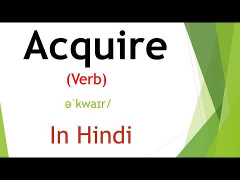 Acquire meaning in Hindi   English Vocabulary   How to learn English   SSC CGL   IBPS PO   Urdu