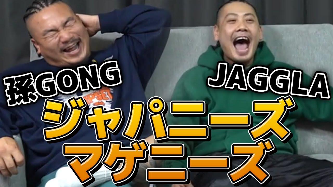 【孫GONG×JAGGLA】ジャパニーズマゲニーズについて2人に聞いたら爆笑のやり取りになった