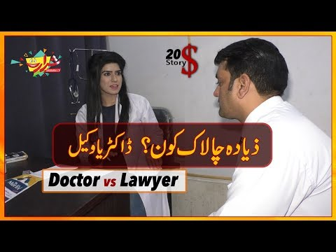 Doctor vs Lawyer