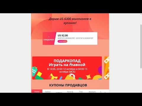 Aliexpress: Крутая скидка на Xiaomi Redmi 8, подаркопад и новые купоны (см. в описании).