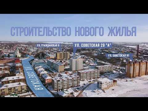 Новые комфортные квартиры в городе Рассказово Тамбовской области от застройщика.