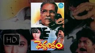 Peddarikam Telugu Full Movie || Jagapati Babu, Sukanya, Bhanumathi || A M Rathnam || Raj Koti