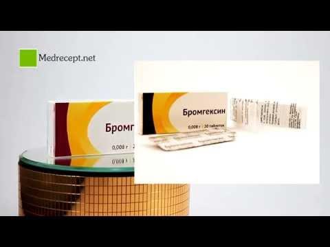Медрецепт - Бромгексин 20 таблеток