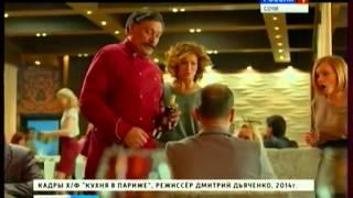 """Фильм """"Кухня в Париже"""""""
