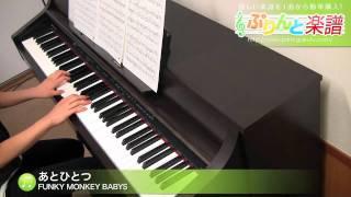 あとひとつ / FUNKY MONKEY BABYS : 演奏データ(MIDI)音源付き / 中級