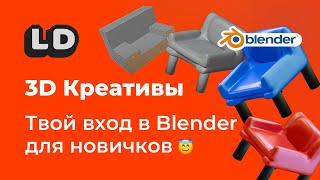 Blender новичкам. Базовые основы. 3D иллюстраций для дизайна креативов, SMM и UI.