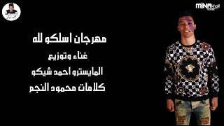 تحميل أغنية مهرجان الملك للمالك اسلك يالي مش سالك مهرجانات