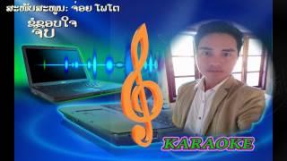 ເຊີນທ່ຽວເມືອງຊານໄຊ Karaoke เชีนท่งวเมืองชานไช - ສຸກັນ(ມວນສີ)