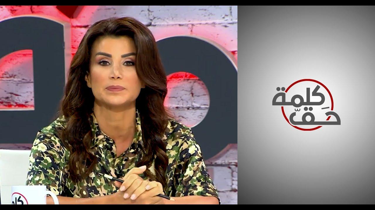 كلمة حق - الحرب ضد الزواج المدني في لبنان  - نشر قبل 29 دقيقة