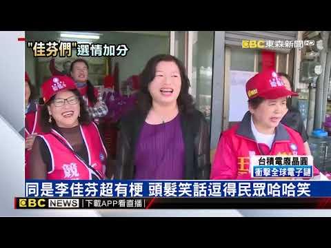 真的「加分」 韓國瑜、謝龍介妻都叫李佳芬