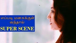 Eppadi Manasukkul Vanthai - Love Scene | P. V. Prasath | Vishva, Irfaan