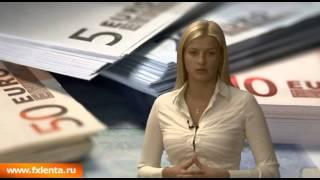 Новости валютного рынка 30 августа 2013 года