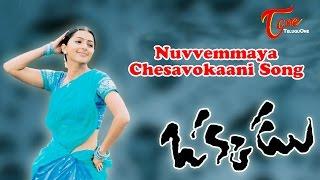 Okkadu  Songs | Nuvvemmaya Chesavokaani  | Mahesh Babu, Bhoomika | Udit Narayan | Mani Sharma