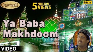 Ya Baba Makhdoom Full Video Song | Gulzar Nazan | Muslim Qawwali |