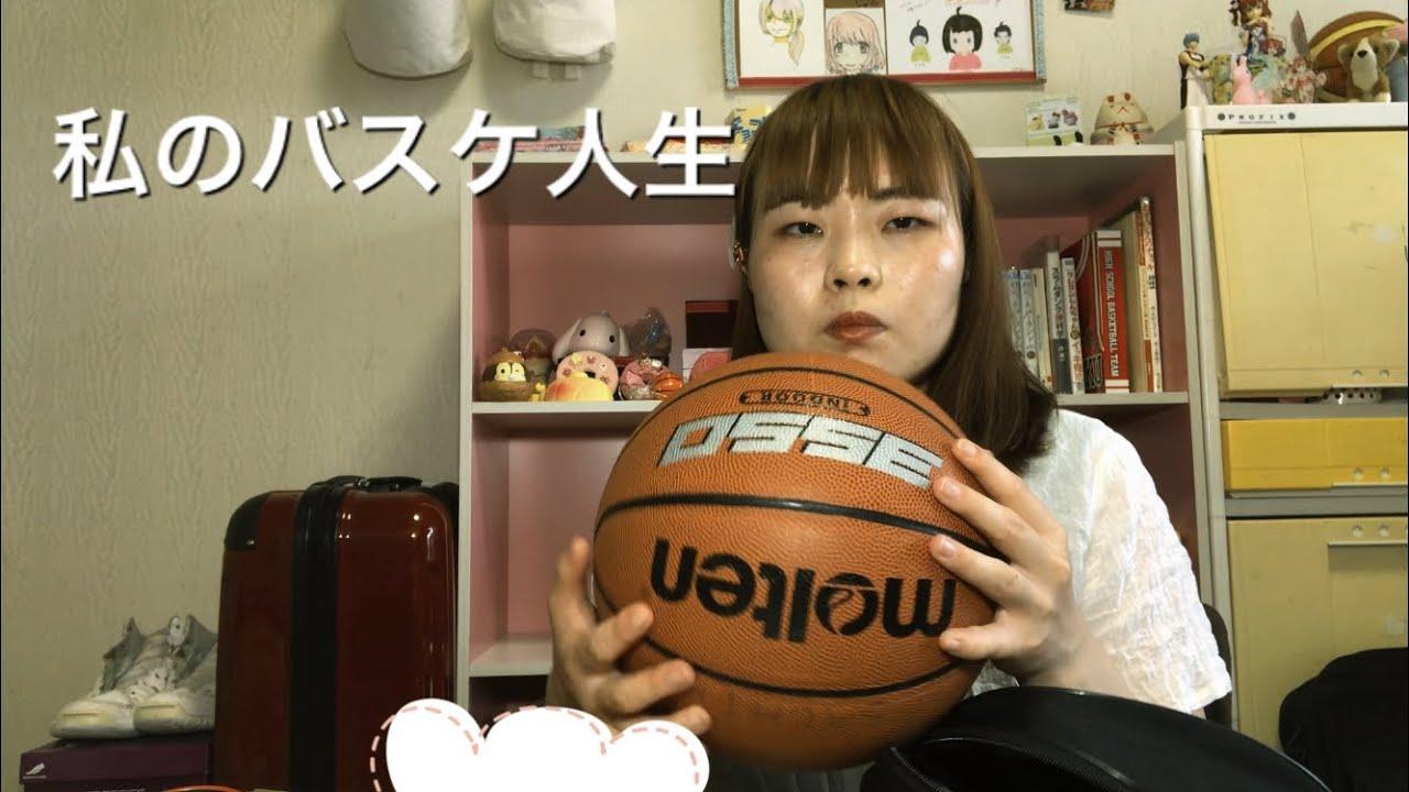 私のバスケ人生について