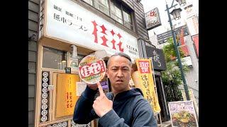 【ガチ検証】有名店のカップラーメン、店の直後に食べる「桂花 熊本マー油豚骨編」
