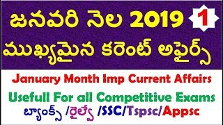 January  Month 2019 Imp Current Affairs Part 1 In Telugu useful for all competitive exams