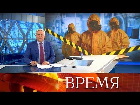 """Выпуск программы """"Время"""" в 21:00 от 01.02.2020"""