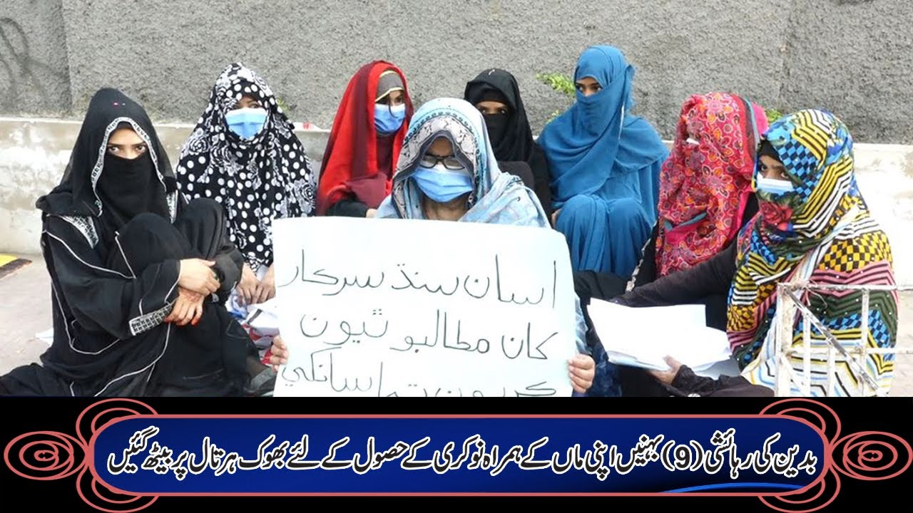 9 Badin sisters go on hunger strike with their mother to get job - YouTube