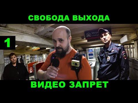 Свобода выхода. Видео
