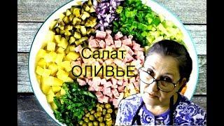 Настоящий салат оливье от бабушки Тани