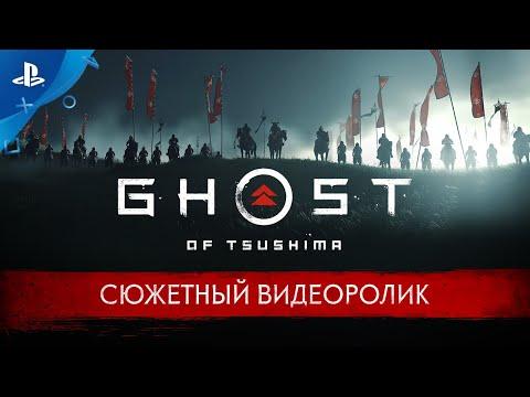Призрак Цусимы | Дублированный сюжетный видеоролик | PS4