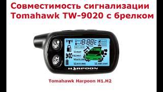 Tomahawk TW-9020 Совместимость ЖК брелков и антенн