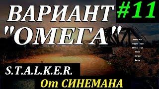 СТАЛКЕР Вариант