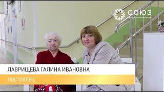 Видеоотзыв о Центре для пожилых СОЮЗ