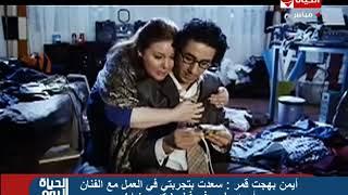 الحياة اليوم – الكاتب أيمن بهجت قمر... أحمد حلمي ممثل قوي \
