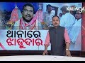 FIR  Against Dharmendra Pradhan || News Pulse