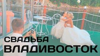 Свадьба Владивосток 2016. Каравай ТВ - Почти  Майами (Сезон 2)