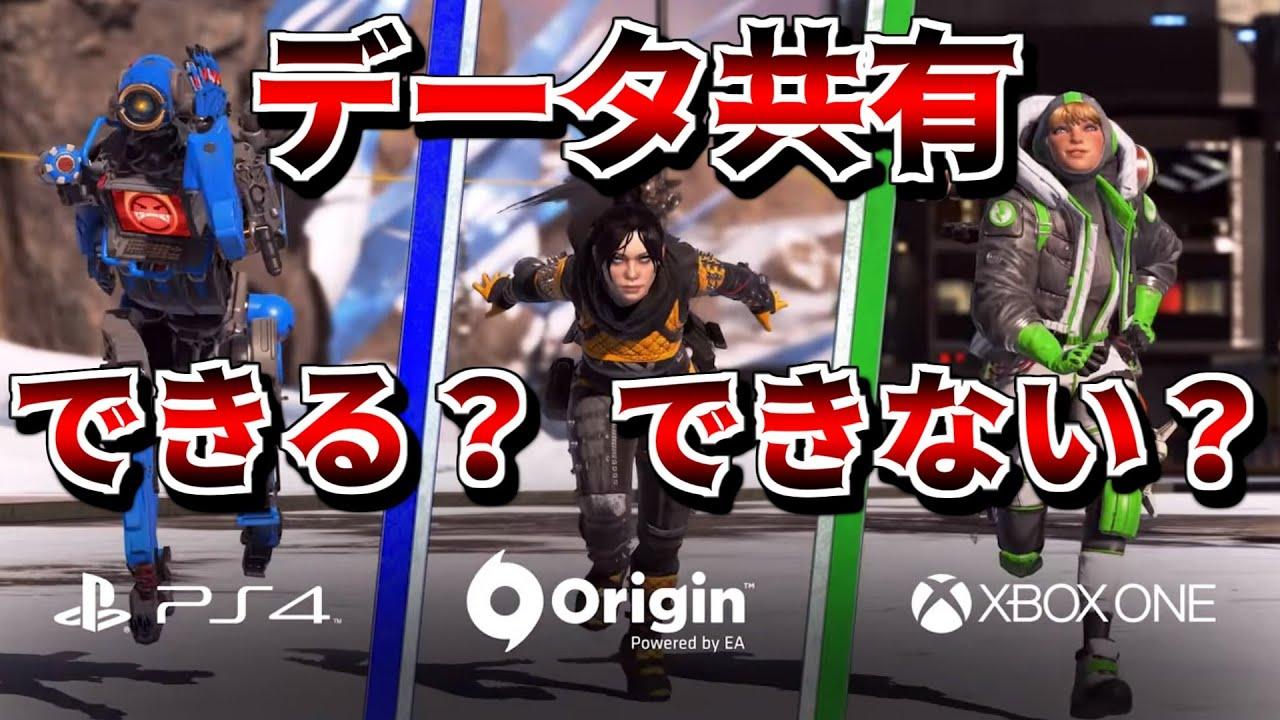 Apex データ 移行 「Origin」の既存ゲームを別ドライブに移動する方法