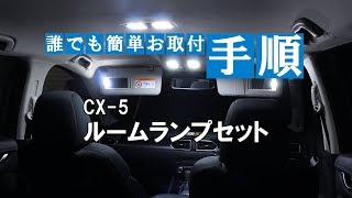 CX-5ルームランプセット取付動画|株式会社シェアスタイル thumbnail