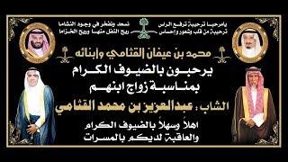 Gambar cover حفل زواج الشاب / عبدالعزيز محمد القثامي 1440/12/15ه