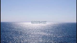 この歌大好きです! #さよならの夏#森山良子#misty.