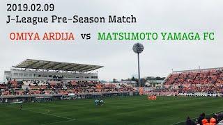 松本山雅FC チャント 2019年 プレシーズンマッチ NACK5スタジアム 大宮...