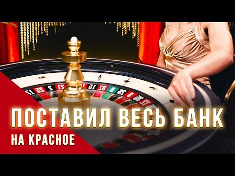 Поставил весь банк на красное - Теперь знаю как взломать рулетку в онлайн казино