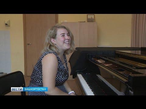 Талантливая пианистка из Уфы покоряет мировые сцены