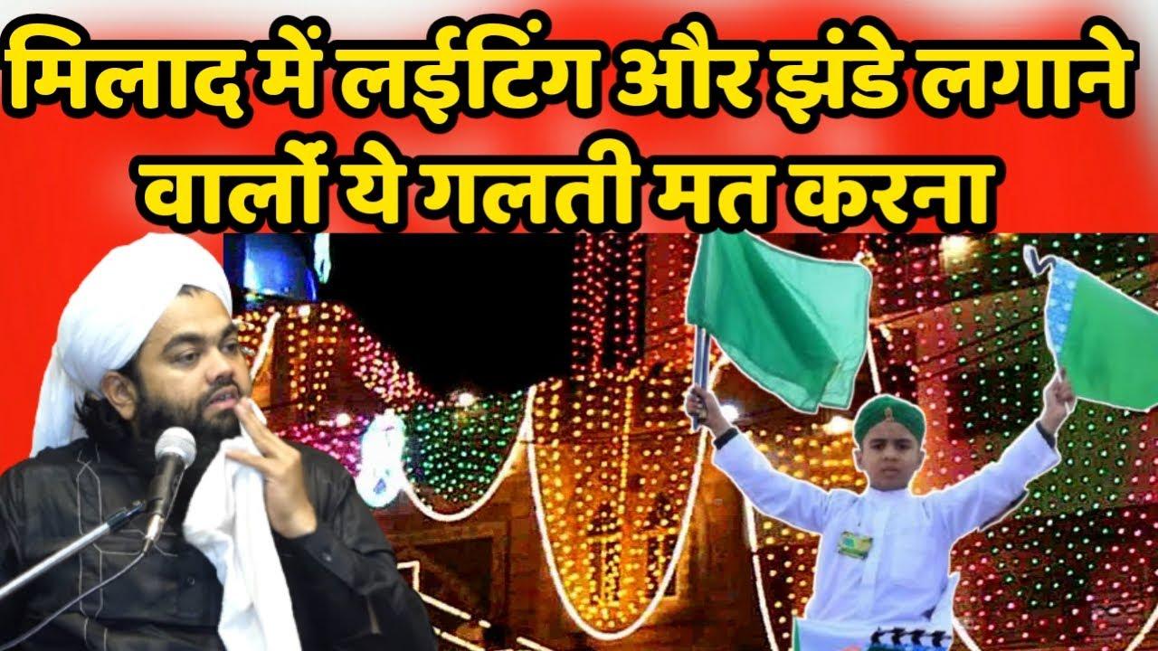 Download Milad Me  lighting  Aur Jhande Lagane Walo Bayan Ko Sunlo Ye Galti Mat Karna Sayyed Aminul Qadri