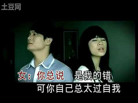 错错错(原版MV)All your wrong - 六哲、陈娟儿.f4v