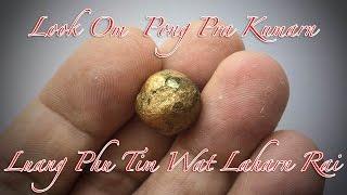 Look Om Pong Prai Kumarn Luang Phu Tim