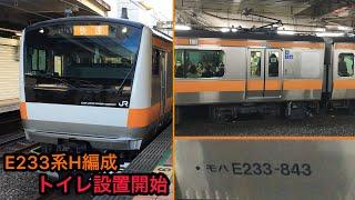 中央線E233系H43編成トップナンバー トイレ設置 800番台誕生‼【H編成トイレ増備運用開始】
