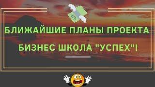 """Ближайшие планы проекта Бизнес школа """"Успех""""!"""