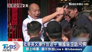 「香港流血、DPP補血」韓國瑜:年輕人被操弄