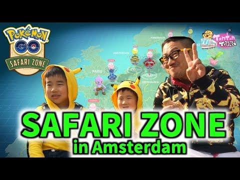 【ポケモンGO in オランダ】サファリゾーン!レアポケモンゲット!//【PokemonGO in NL】SAFARI ZONE !! Rare Pokemons!!!