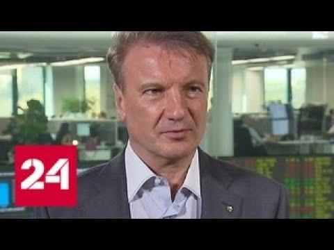 Герман Греф: Сбербанк покупает долю в Rambler Group - Россия 24